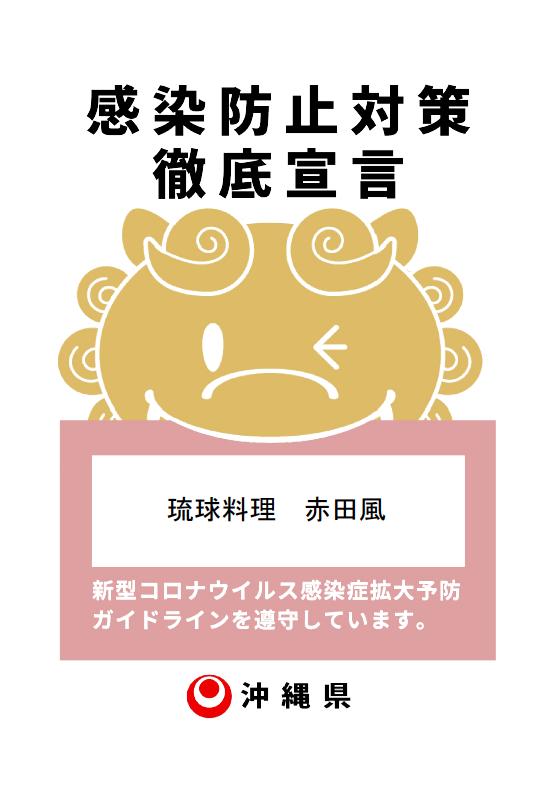 沖縄県感染防止対策徹底宣言「赤田風」